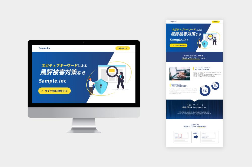 WEBマーケティングサービス LP