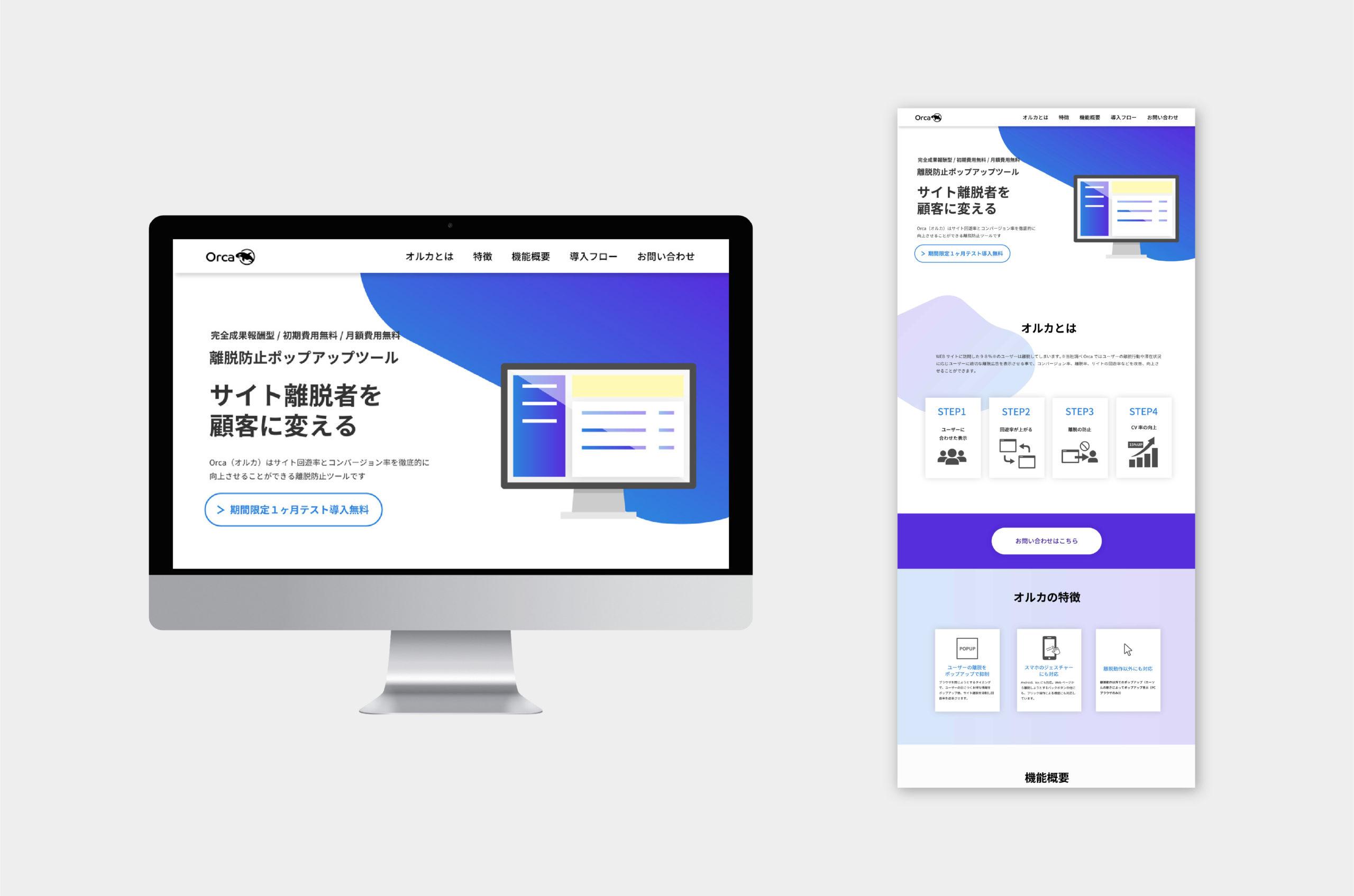 WEBマーケティングアプリサービス LP