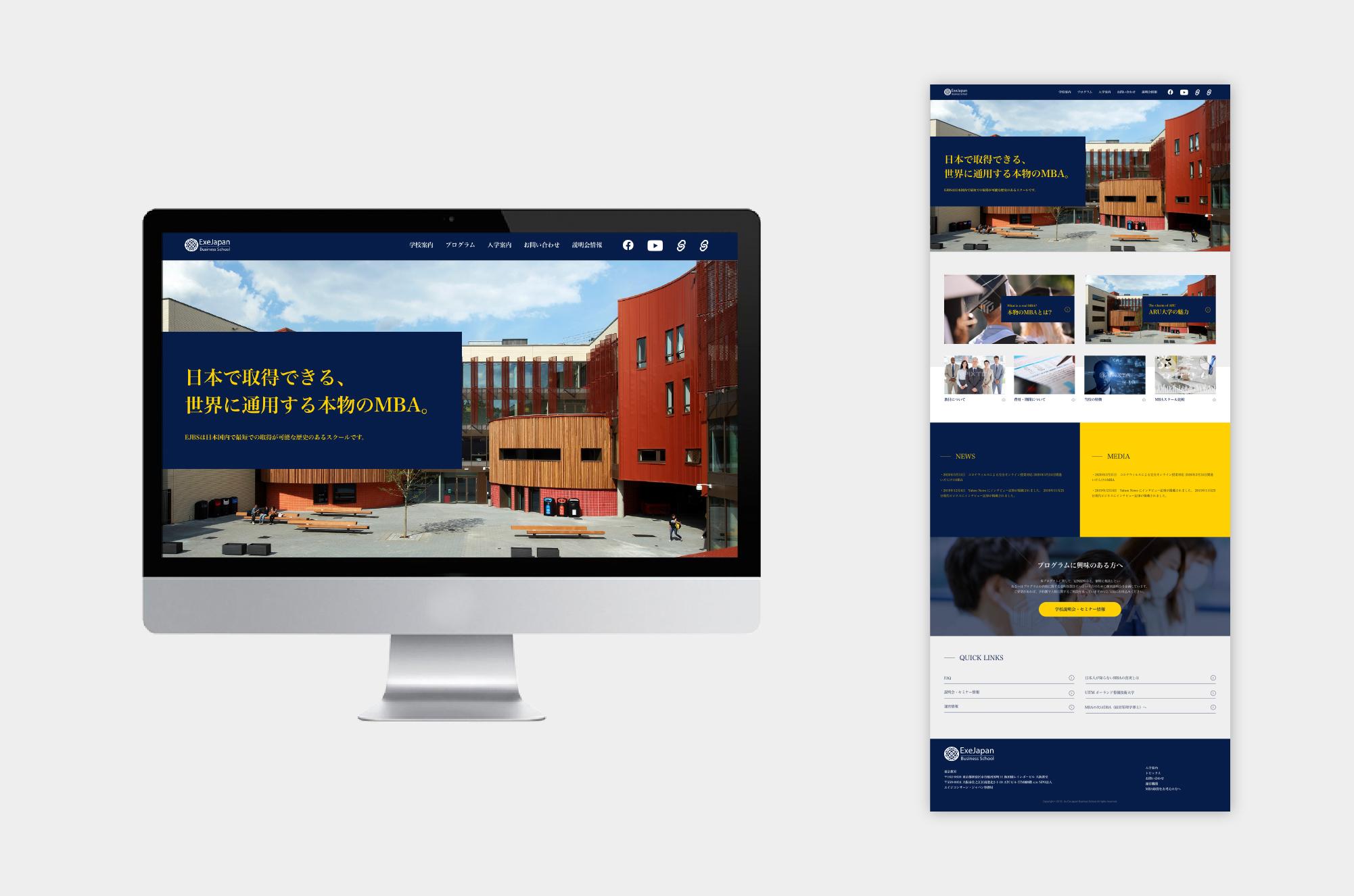 教育系サイトデザイン